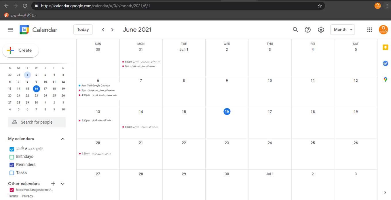 مشاهده جلسات ثبت شده اتوماسیون فراگستر در تقویم گوگل