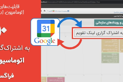اشتراگ گذاری تقویم اتوماسیون با تقویم گوگل
