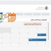 Sync تقویم جلسات اتوماسیون فراگستر با تقویم گوگل