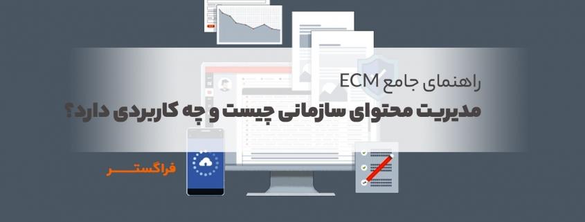 ECM چیست و چه کاربردی دارد
