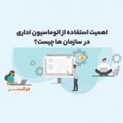 اهمیت اتوماسیون اداری در سازمان ها